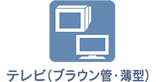 テレビ(ブラウン管・薄型)