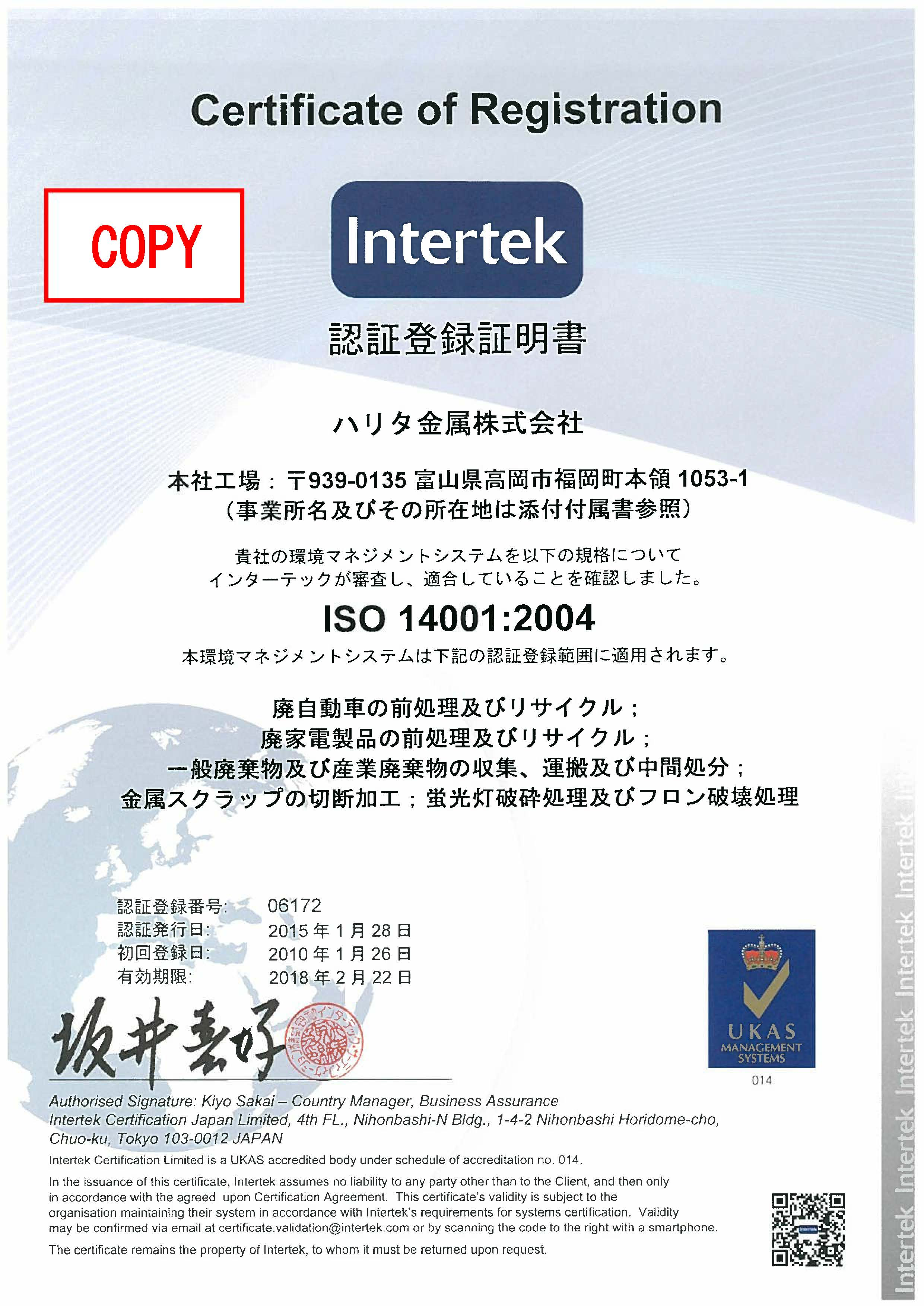 ISO14001 Accredited (Japanese)