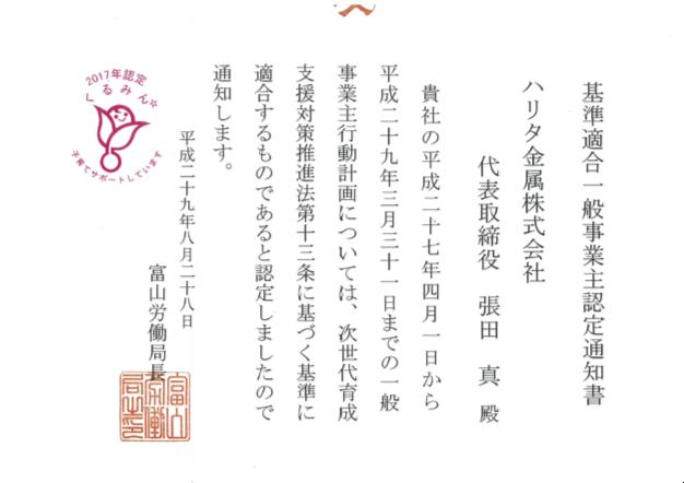 tsuuchisyo