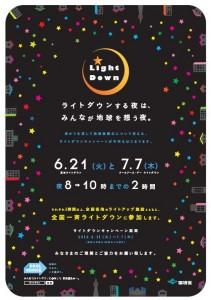 ライトダウンキャンペーン・ポスター