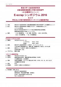 e-scrap_2016
