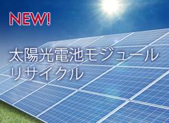 太陽光電池モジュールリサイクル